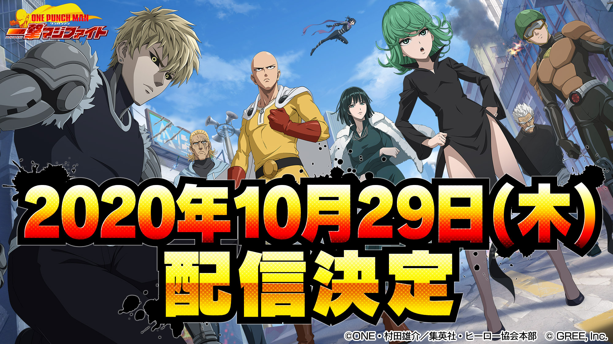 ONE PUNCH MAN TV